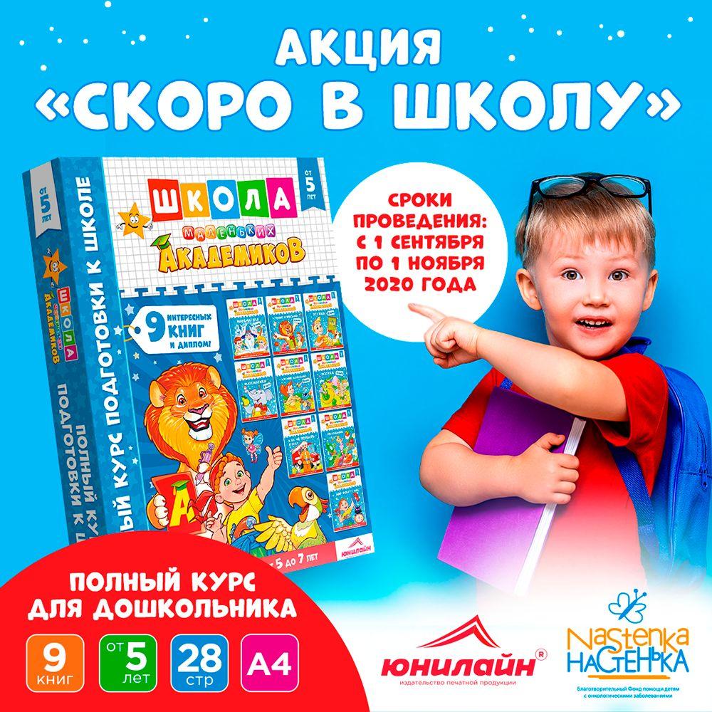 Акция «Знания дошколятам-помощь детям»: не забудьте принять участие