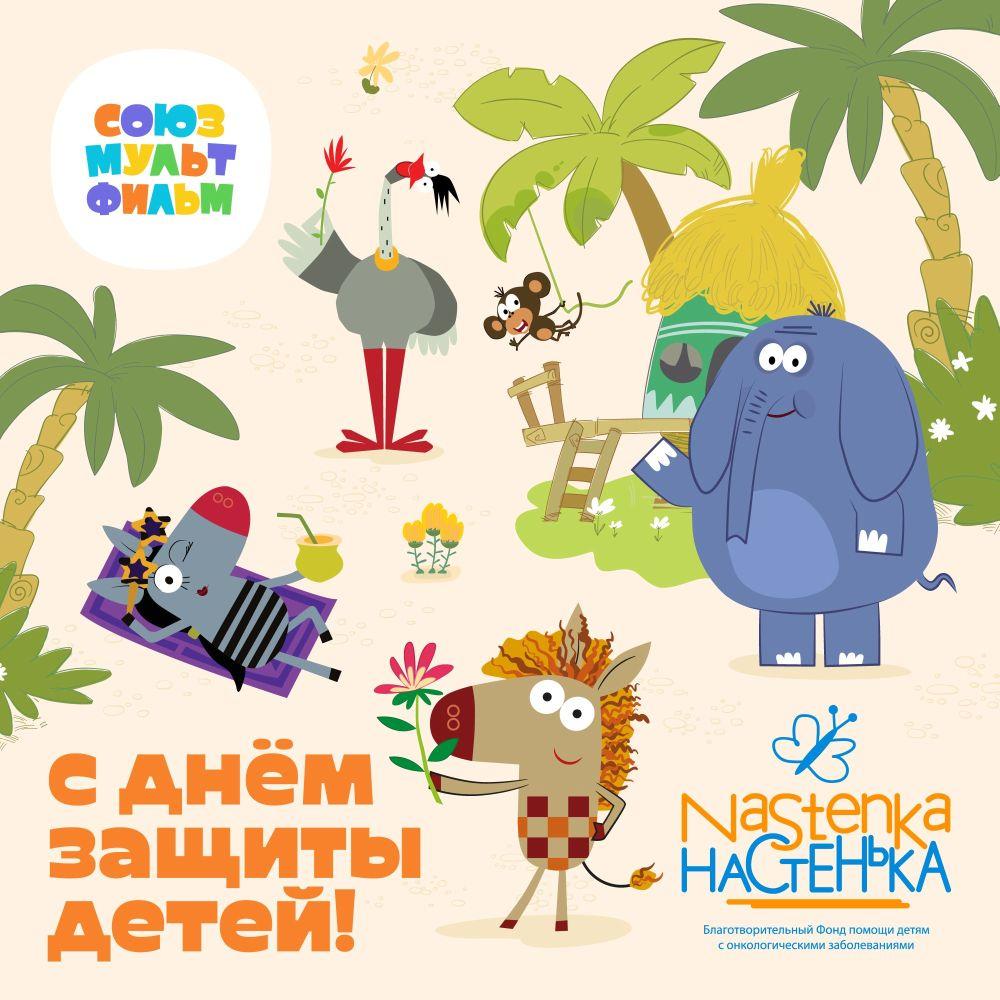 Союзмультфильм и зебра Клеточка - новые друзья фонда «Настенька»!