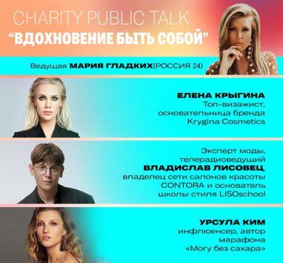 Владислав Лисовец, Елена Крыгина и Урсула Ким - в public talk в поддержку фонда «Настенька»