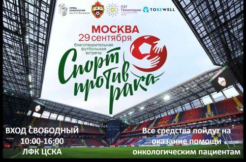 В Москве пройдет благотворительный турнир по мини-футболу «СПОРТ ПРОТИВ РАКА»