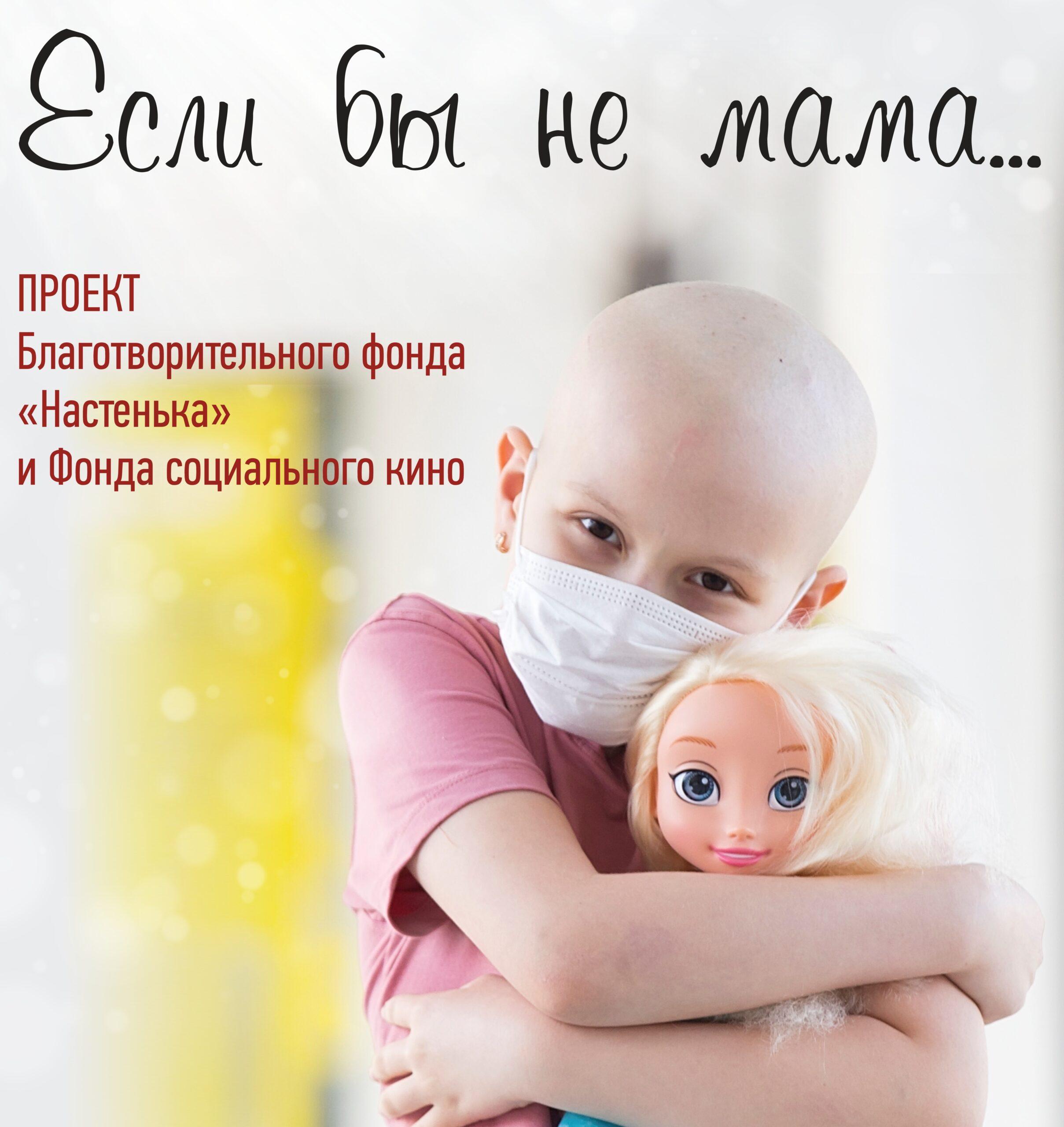 Проект «Если бы не мама» - лауреат премии «Выбор мам России 2020»