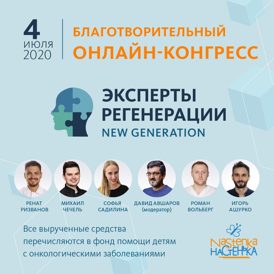 Конгресс ЭКСПЕРТЫ РЕГЕНЕРАЦИИ. New generation пройдет в поддержку «Настеньки»