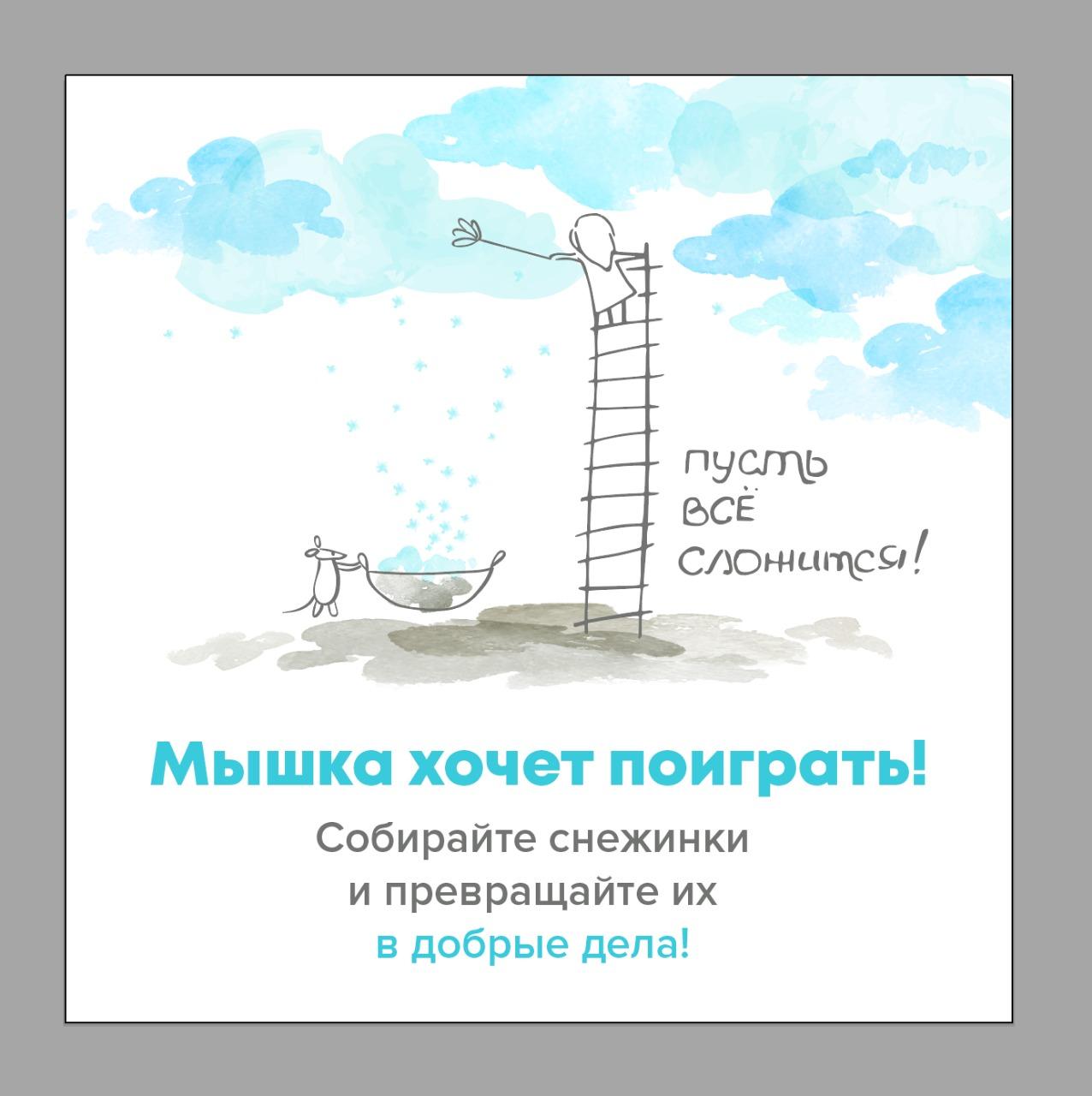 Онлайн-игра во благо: ловите снежинки на радость детям и Мышке