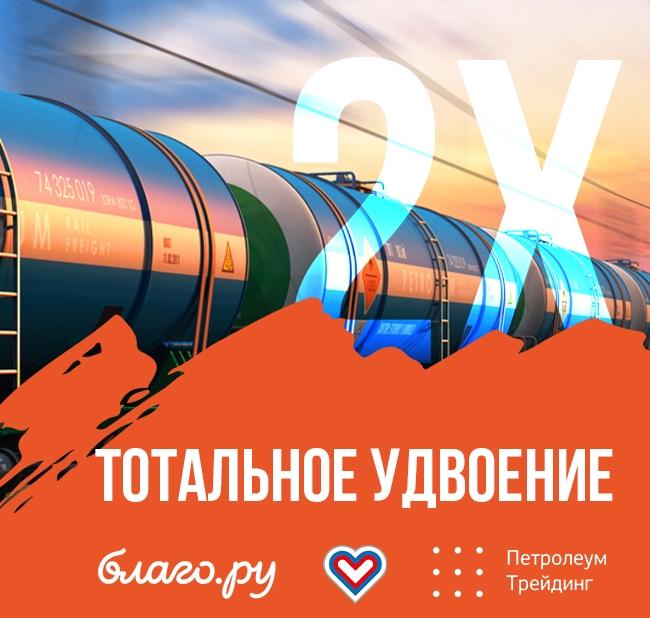 Фонд «Настенька» участвует в тотальном мэтче от Благо.ру и Петролеум Трейдинг