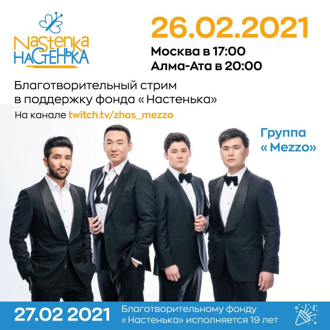 Музыкальный стрим в поддержку фонда «Настенька» от группы Mezzo