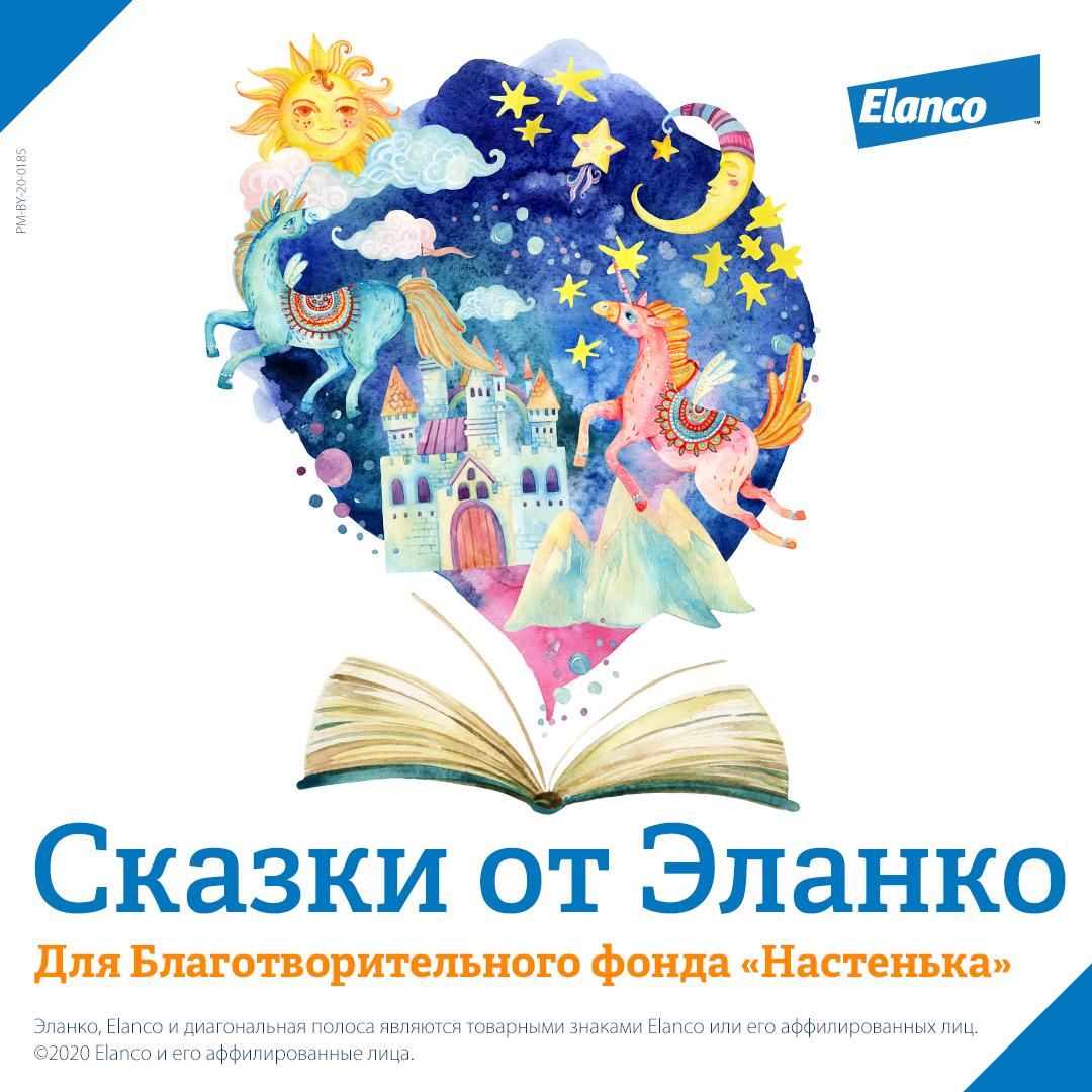 Добрые сказки для детей от сотрудников компании Elanco